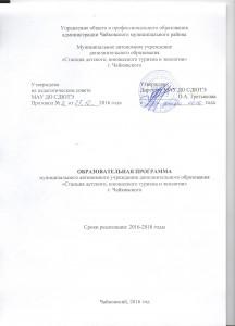Образовательная программа МАУ ДО СДЮТЭ на 2016-2018 годы
