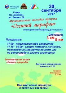Афиша марафон 17