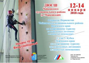 афиш Кубок 18