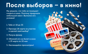 3 марта Выбирай кино