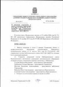 Приказ от 09.10.2017 № 07-01-05-696 Об утверждении состава Наблюдательного совета