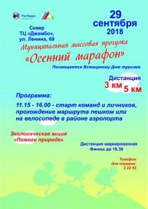 Афиша марафон18