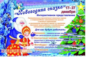 реклама Новый год