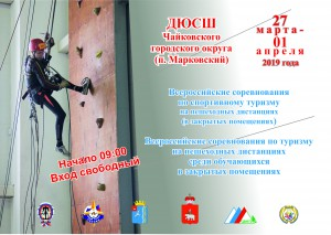 афиш Кубок 19