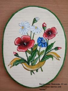 Балтачева Ландыш.Полевые цветы для мамы