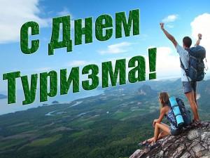Kartinki_Vsemirnyy_den_turizma_1-9